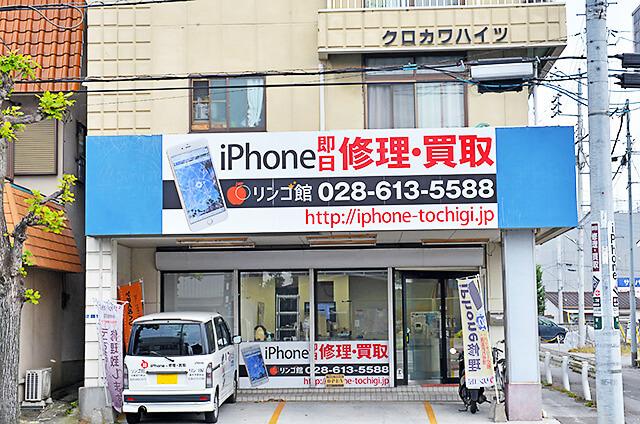 iPhone即日修理・買取リンゴ屋 栃木宇都宮店 外観