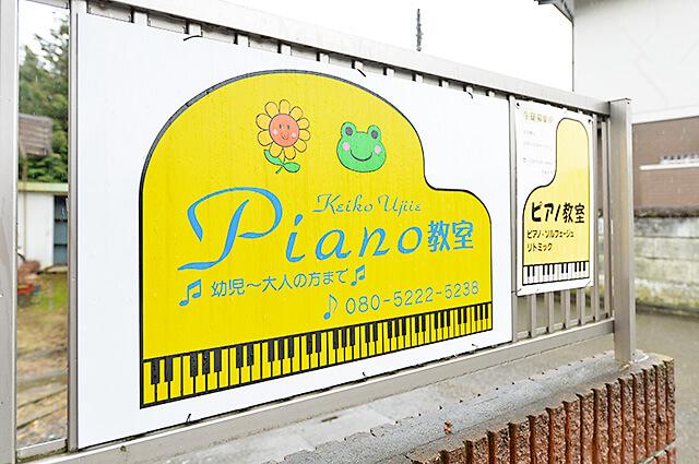 ウジイエピアノ教室の看板