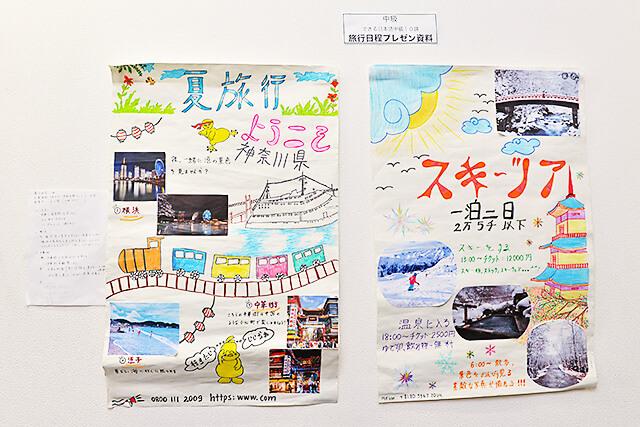アティスインターナショナル日本語学校 教室の壁に貼られた手づくりの旅行日程表