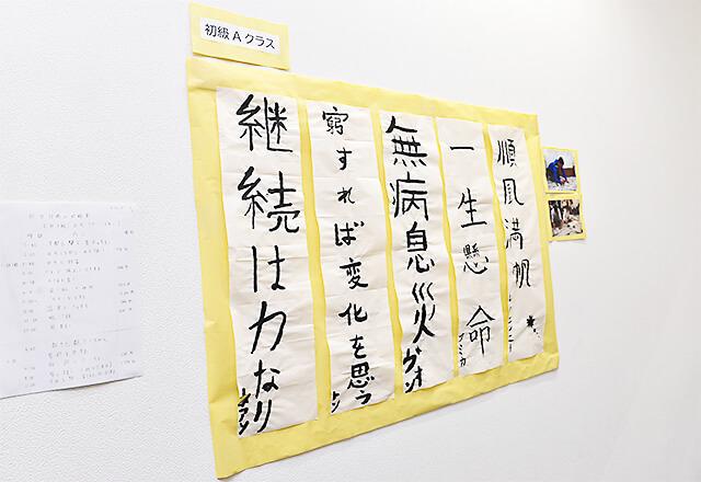 アティスインターナショナル日本語学校 書道の授業で生徒さんが書いた作品