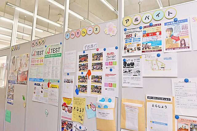アティスインターナショナル日本語学校 職員室横の掲示板