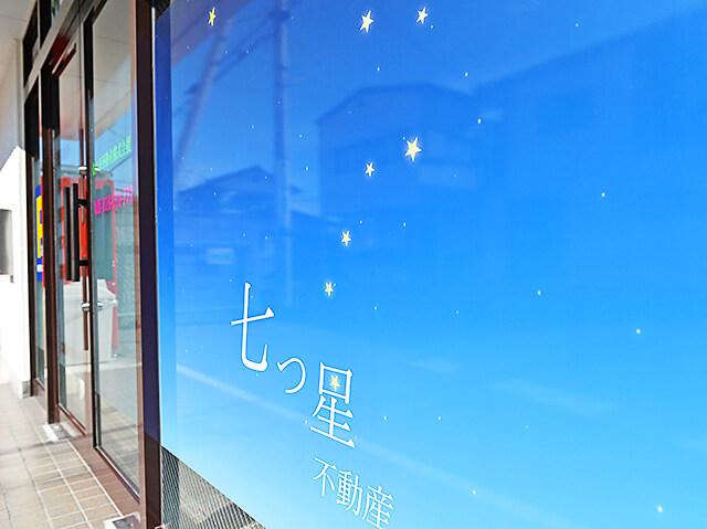 七つ星不動産 ブルーを基調に北斗七星がデザインされた外観