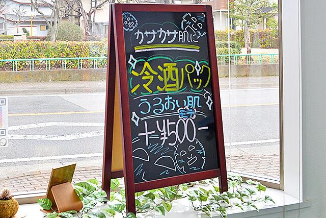 OTOKO YA SAN 店内にある冷酒パックのスタンド看板