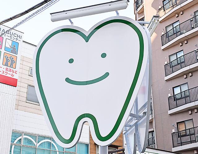 やまぐち歯科醫院 カワイイ歯の看板