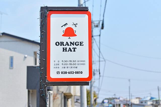 オレンジハット 看板