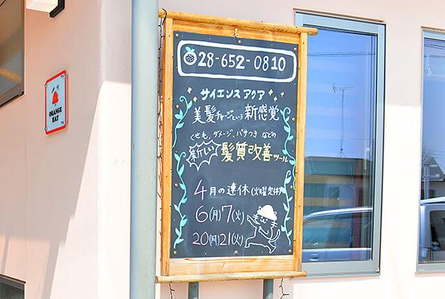 オレンジハット 看板に書かれたサイエンスアクアの文字