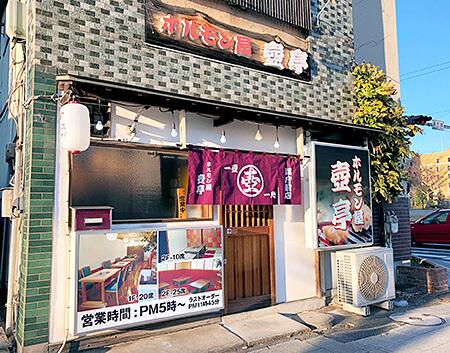 ホルモン屋 壺亭 県庁前店 外観