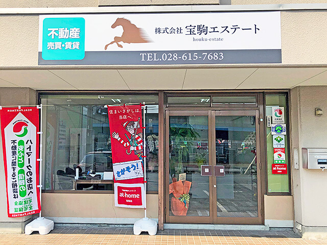 株式会社宝駒エステート 外観