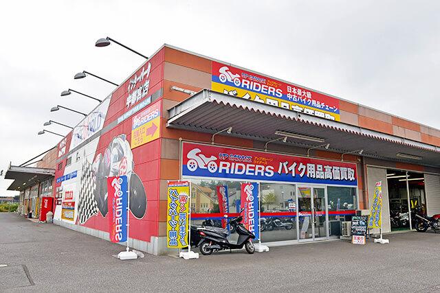 アップガレージライダース 宇都宮インターパーク店 外観