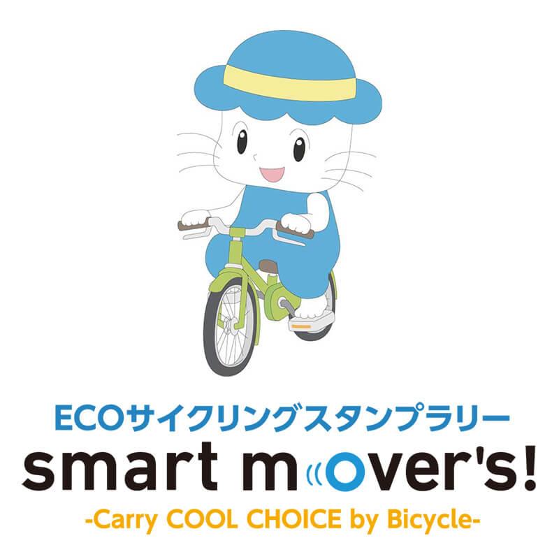 ECOサイクリングスタンプラリー