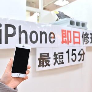 安くて早くて保証も手厚い! iPhone修理なら「スマップル宇都宮店」へGo!- PR