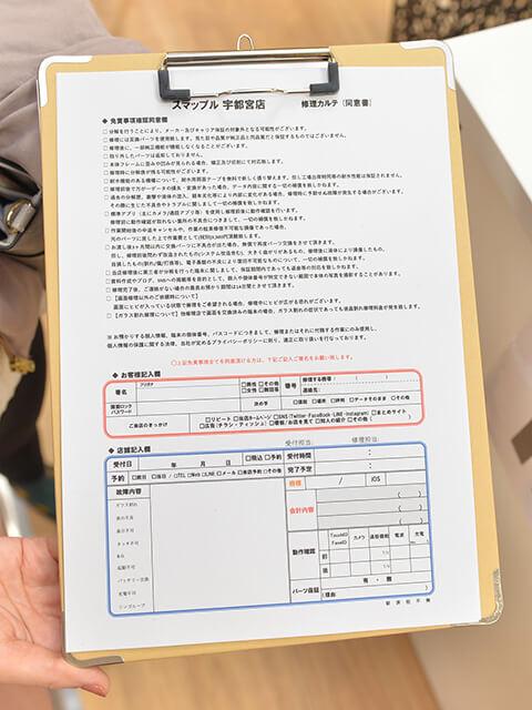 スマップル宇都宮店 修理カルテ